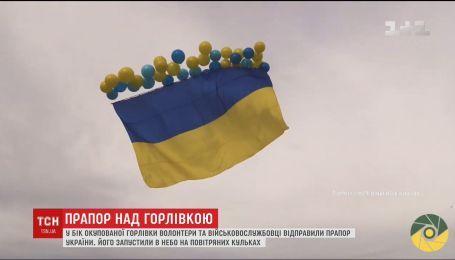 Из Светлодарска в сторону оккупированной Горловки отправили огромный флаг Украины