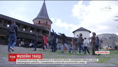 Музейщики Каменец-Подольского вышли в финал международного конкурса благодаря танцам