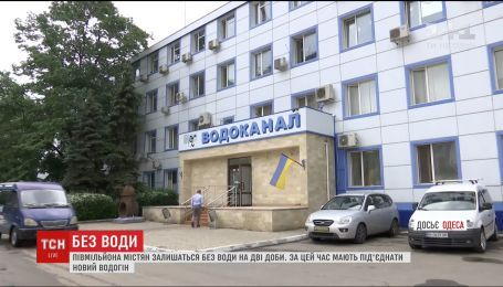 Одессу почти на два дня отключают от водоснабжения