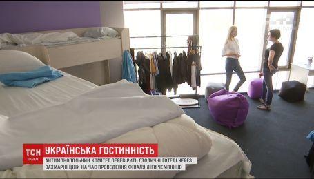 Антимонопольный комитет проверит столичные гостиницы через заоблачные цены