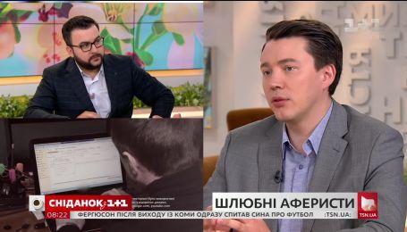 Как защититься от брачных аферистов - адвокат Лаврентий Царук