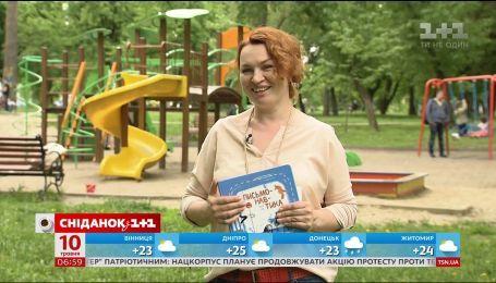 Во Львове стартует Детский книжный форум