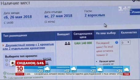 Антимонопольний комітет перевірить столичні готелі через захмарні ціни