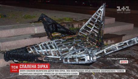 В Днепре неизвестные сожгли пятиконечную конструкцию, установленную возле монумента Славы