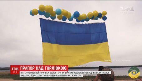 Со Светлодарска жителям оккупированных территорий отправили огромный флаг Украины