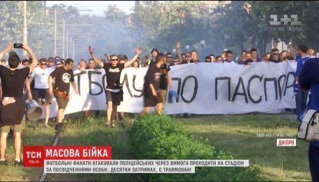 Бійку фанатів перед фіналом Кубка України поліція кваліфікувала як насильство над правоохоронцями