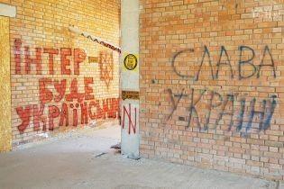 """""""Нацкорпус"""" вкрив недобуд Льовочкіна графіті та наліпками"""