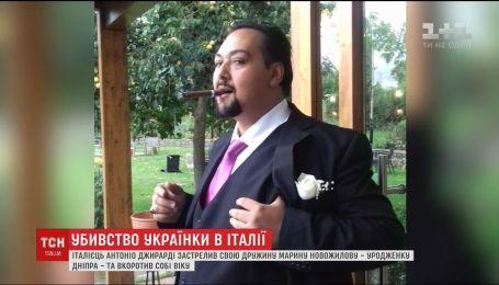 В Италии мужчина застрелил свою жену с украинскими корнями и покончил с собой