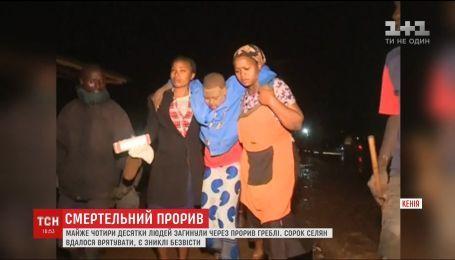 Десятки людей стали жертвами прориву греблі у Кенії