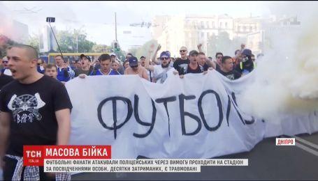 Поврежденные авто и травмированные копы: что известно о драке фанатов перед финалом Кубка Украины