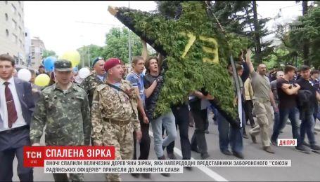 """У Дніпрі знищили зірку, встановлену """"Союзом радянських офіцерів"""" біля монумента Слави"""