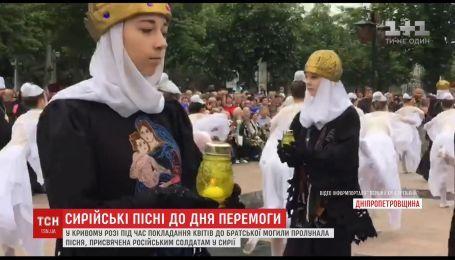В Кривом Роге разгорелся скандал из-за исполнения песни о российской армии