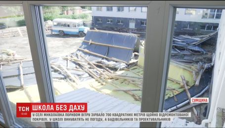 Прокуратура Сумщины будет расследовать распределение денег в школе, с которой ветром сорвало кровлю