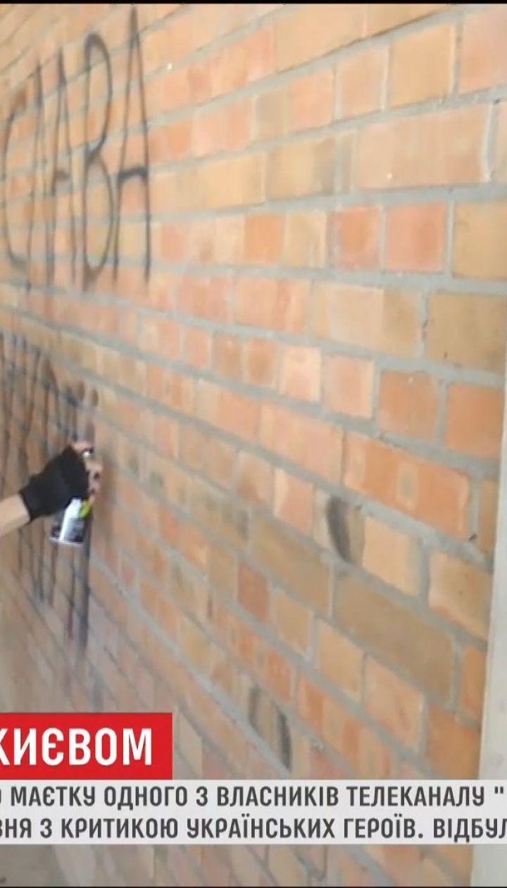 """Скандальний ефір """"Інтера"""". Біля будівлі Льовочкіна побилися активісти з поліцейськими"""