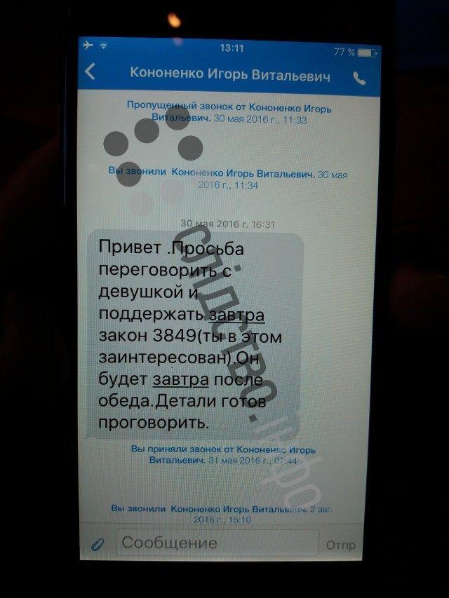 Онищенко листування3