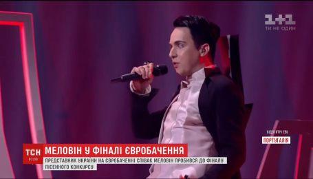 """Украина вышла в финал """"Евровидения"""""""