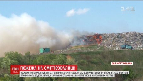 Поблизу Дніпра сталась масштабна пожежа на сміттєзвалищі