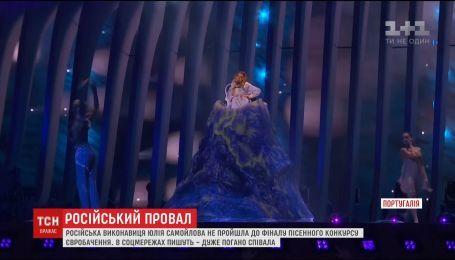 """Вперше за 14 років Росія не пройшла у фінал конкурсу """"Євробачення"""""""