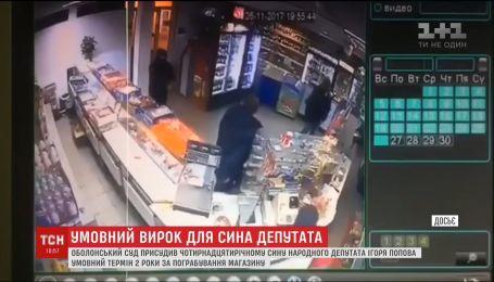 14-летнему сыну нардепа Игоря Попова присудили 2 года условно за ограбление магазина