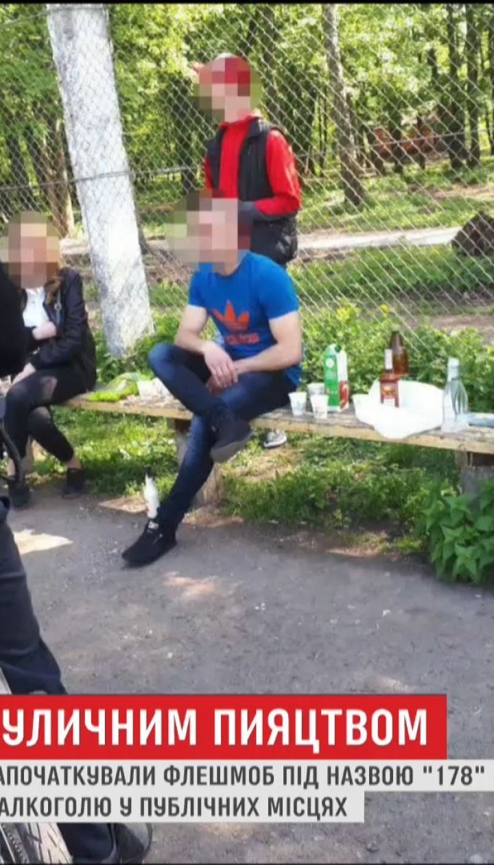 Патрульные основали флешмоб для борьбы с употреблением алкоголя в публичных местах