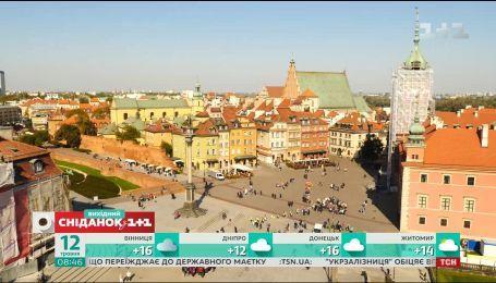 МІй путівник. Традиційна і надсучасна Варшава