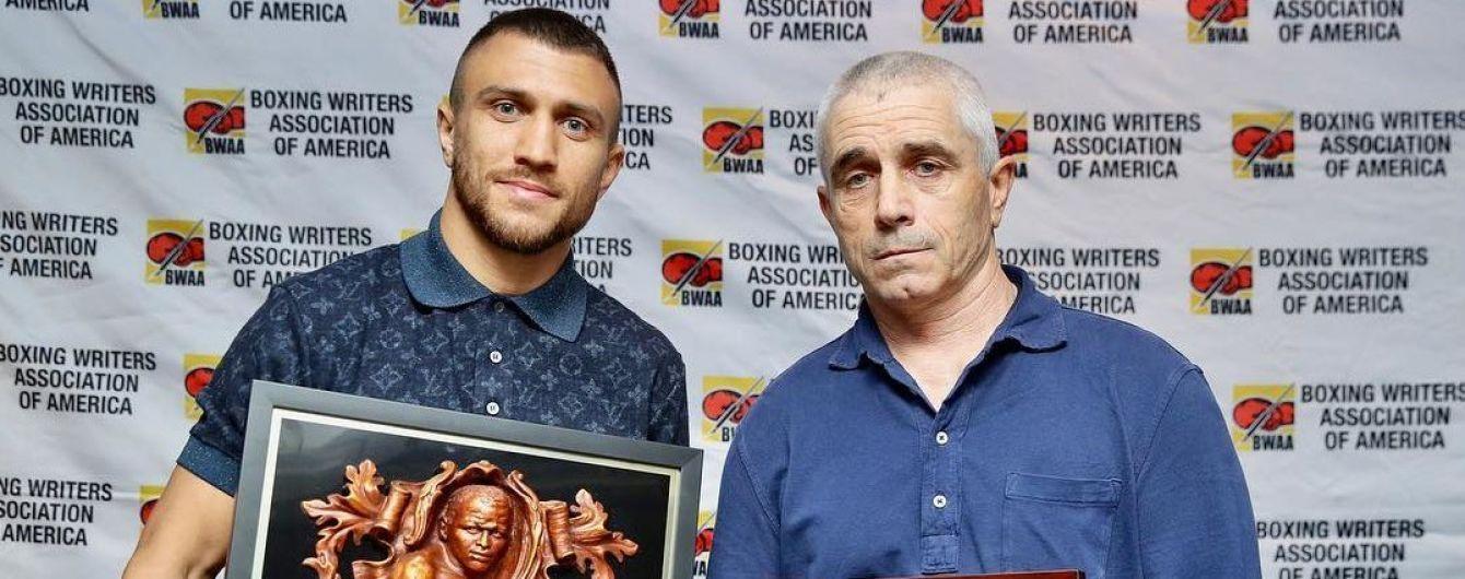 Ломаченко перед супербоем с Линаресом получил награду как лучший боксер года