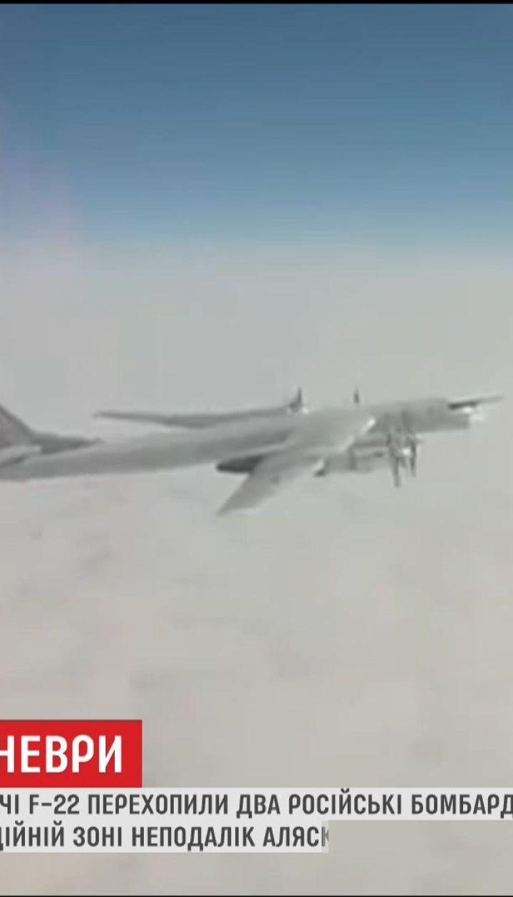 Російські бомбардувальники здійснили небезпечні маневри поблизу кордонів США