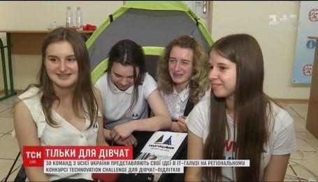 В столице стартовал IT-конкурс среди девушек