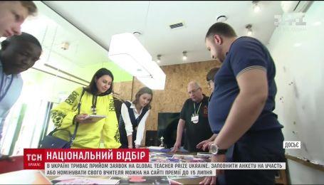 В Україні розпочали пошуки найкращих вчителів країни