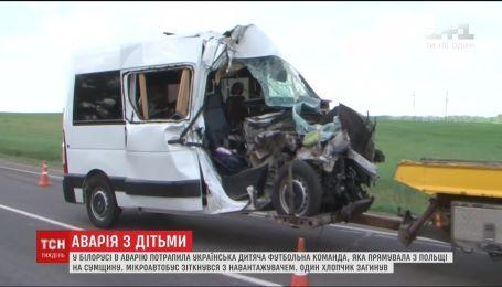 Діти з української футбольної команди потрапили у смертельну ДТП в Білорусі