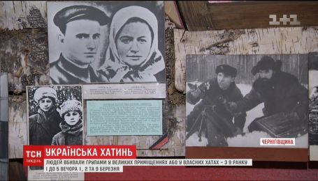Корюківська трагедія: як за три дні в українському селі знищили майже 7 тисяч людей