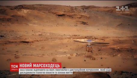 НАСА 2020 планирует отправить вертолет на Марс