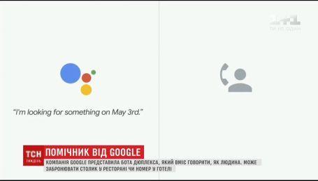 Компания Google представила робота Дюплекс, который умеет говорить, как человек