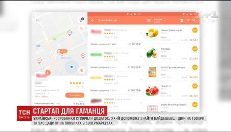 Українські айтівці створили додаток, який допоможе заощаджувати на закупах продуктів