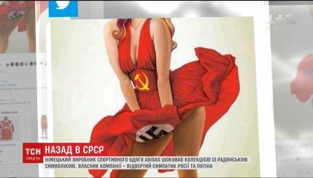 Компания Adidas удивила миллионы фанатов упрямым желанием прославить Советский Союз