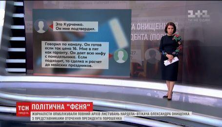 У Мережі з'явився повний архів листувань Онищенка з представниками оточення Порошенка