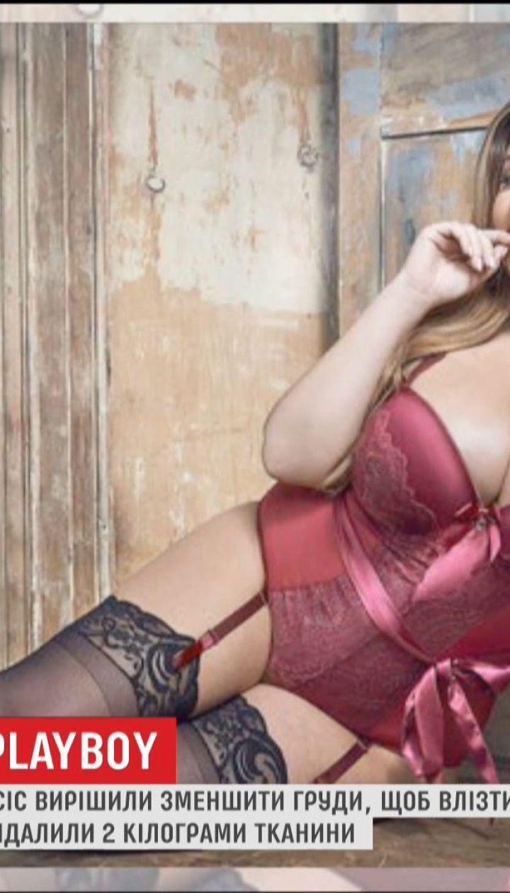 Зірка Playboy вирішила зменшити груди, щоб влізти у весільну сукню