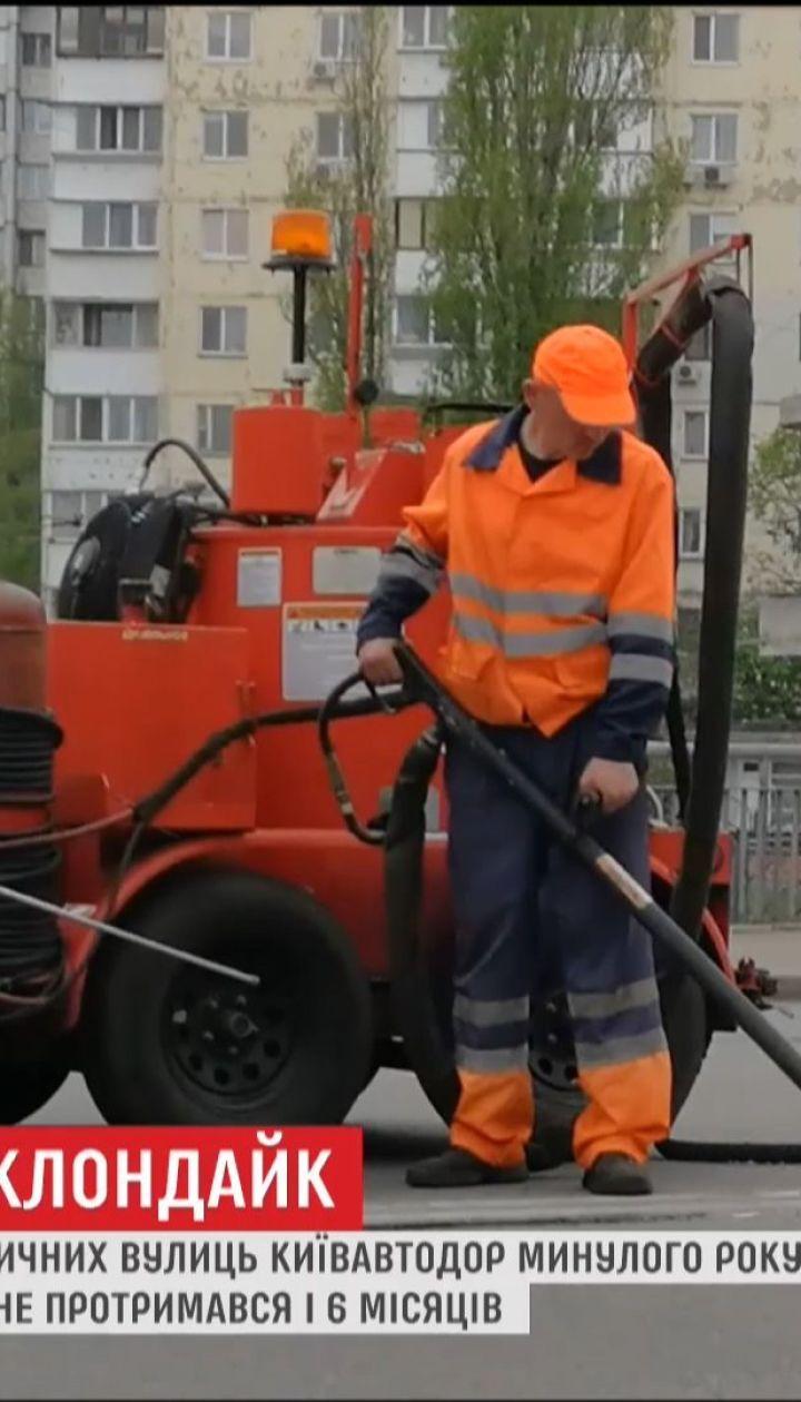 ТСН.Тиждень проинспектировал состояние столичных дорог, на которых недавно проводился ремонт