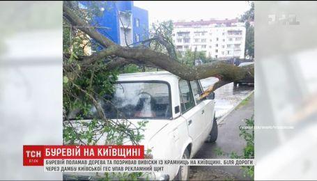 Сильный ураган прокатился на Киевщине