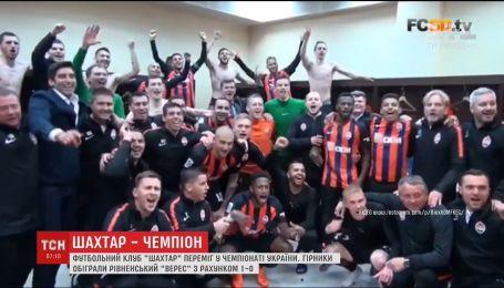 """""""Шахтар"""" переміг """"Верес"""" та офіційно оформив першість у Чемпіонаті України з футболу"""
