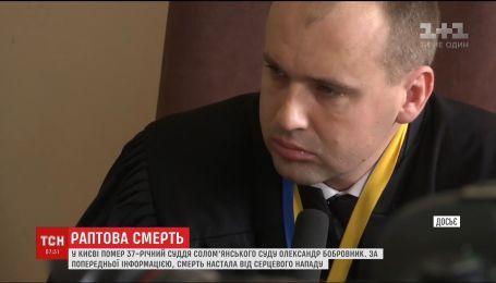 В Киеве умер 37-летний судья Александр Бобровник