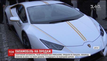 В Монако на аукционе продали белый Lamborghini Папы Римского