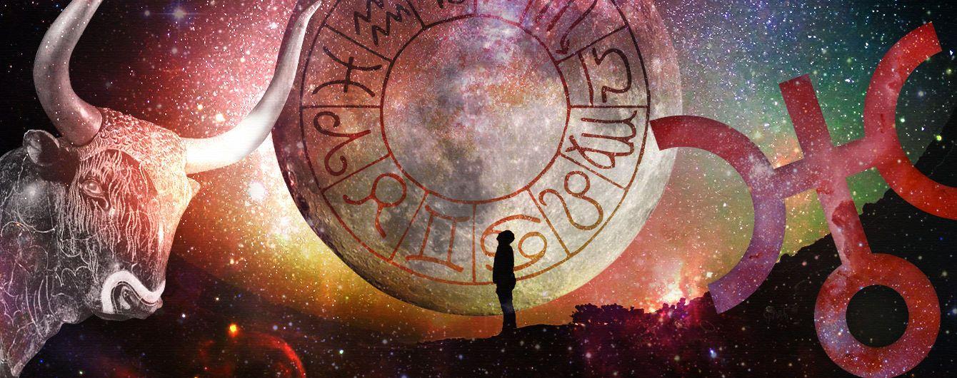 Ретроградний Уран 2020: як пережити