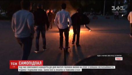 Чоловік, який підпалив сам себе у центрі Луцька, перебуває у стабільно тяжкому стані в лікарні