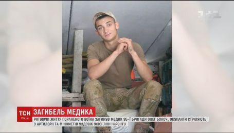 Медик 95-й бригады Олег Бокоч получил смертельные ранения под Авдеевкой