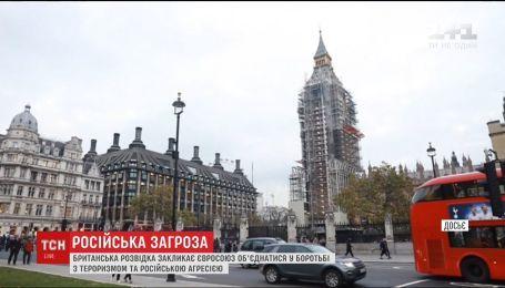 Розвідка Великої Британії закликає Євросоюз об'єднатися у боротьбі з Росією