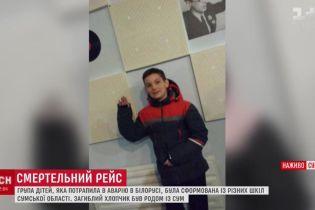 У сумській гімназії розповіли, яким був загиблий у ДТП в Білорусі хлопець