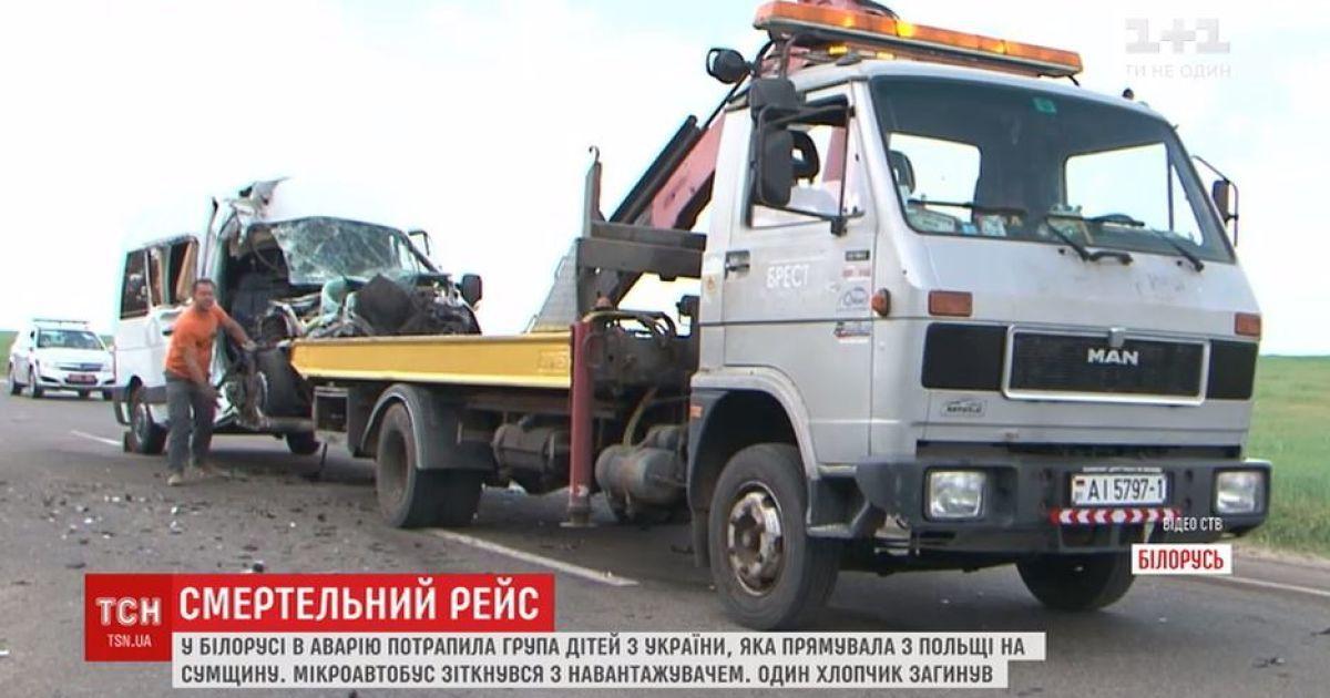 ДТП у Білорусі: українські школярі були непристебнуті, а водій не мав напарника