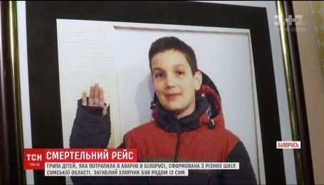 Погибший в ДТП в Беларуси школьник жил и учился в городе Сумы