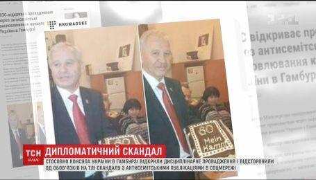 Консула України в німецькому Гамбурзі тимчасово відсторонили від обов'язків